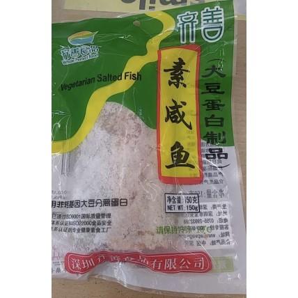 齊善素咸魚