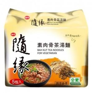 隨緣素肉骨茶湯面 (5包)