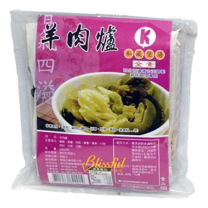 Herb Pack Vegetarian Mutton Hotpot