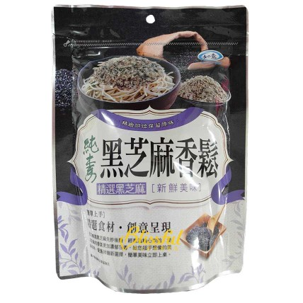 Vegetarian Black Sesame Seeds Floss
