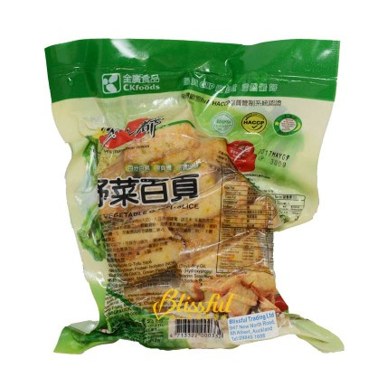 Fried Vegetable Tofu Slice (Vegan)