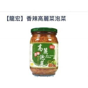 龍宏香辣高麗菜泡菜